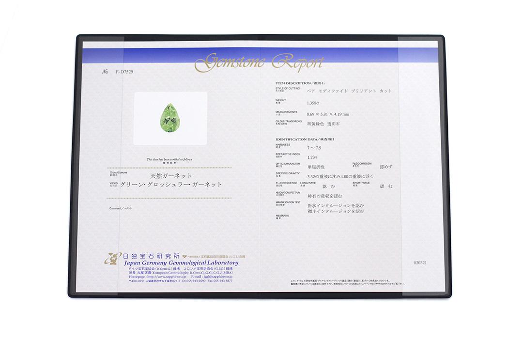 ミントグリーンガーネット(ケニア産/1.386ct)・カピル氏セミオーダー