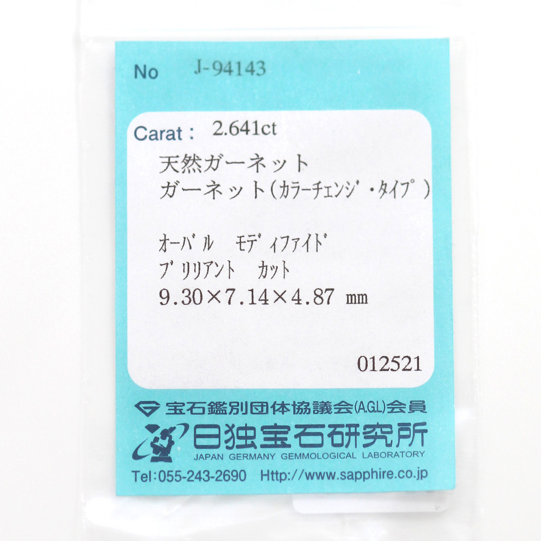 カラーチェンジガーネット(マダガスカル産/1.889ct)・カピル氏セミオーダー