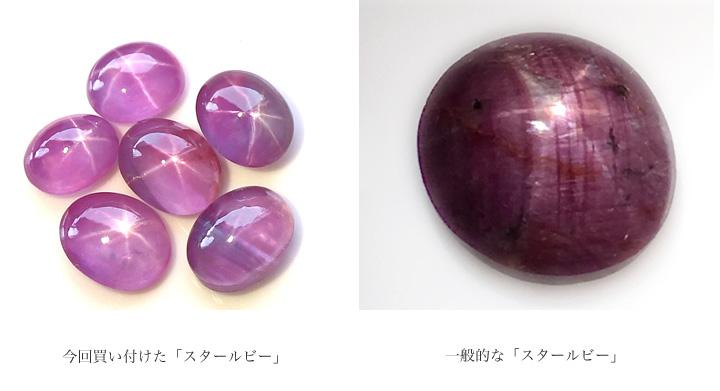 スタールビー×ダイヤモンドK18/PTリング・フラヴィ